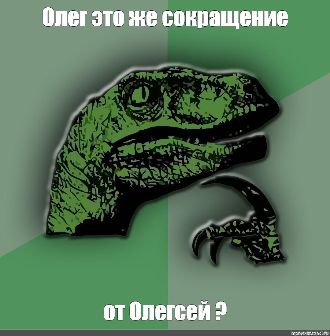 Олег это же сокращение от Олегсей?