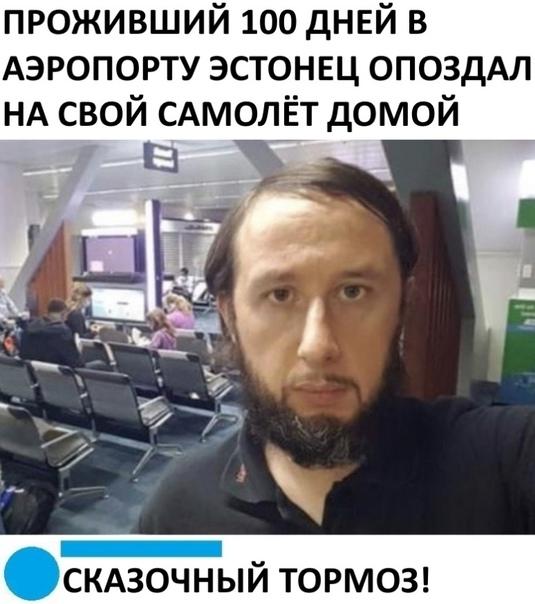 аэропорт тормоз
