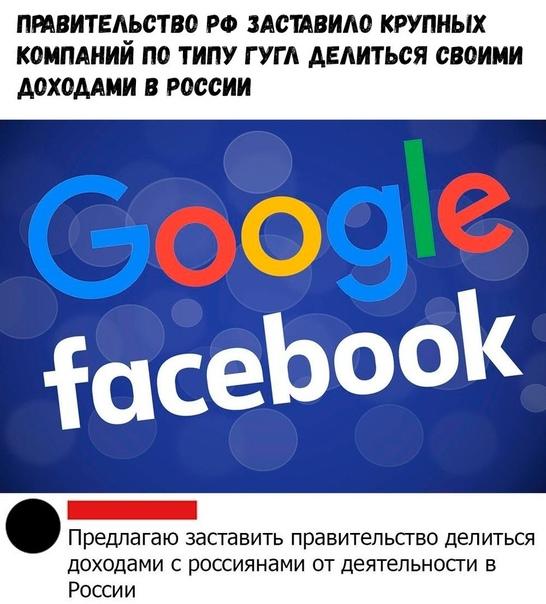 россия гугл
