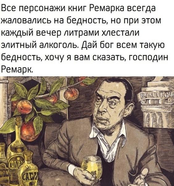алкоголь бедность