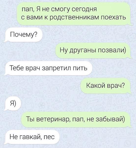 Какие тёплые отношения