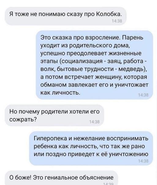 «Колобок» психоанализ