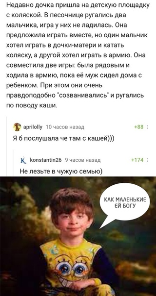 игра мальчик
