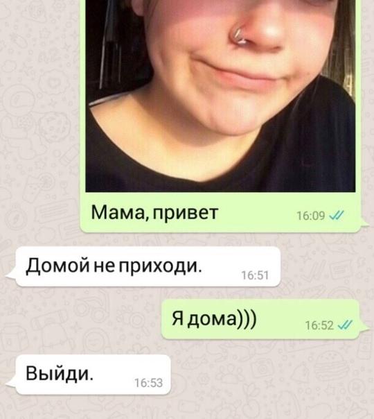 Реакция матерей на пирсинг.