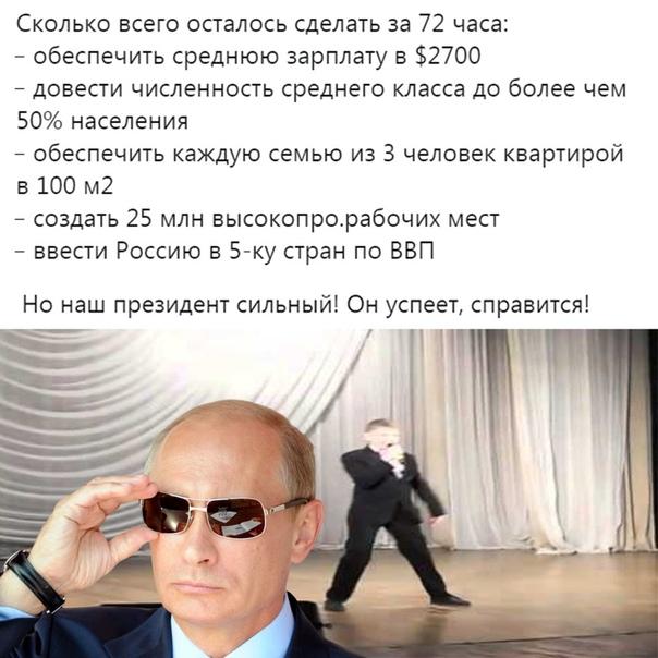 Верим в президента, он успеет!!!!!!