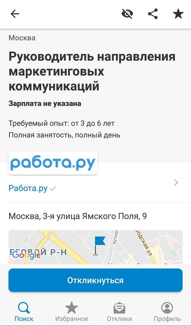 То, что Работа.ру ищет руководителя маркетинговых…