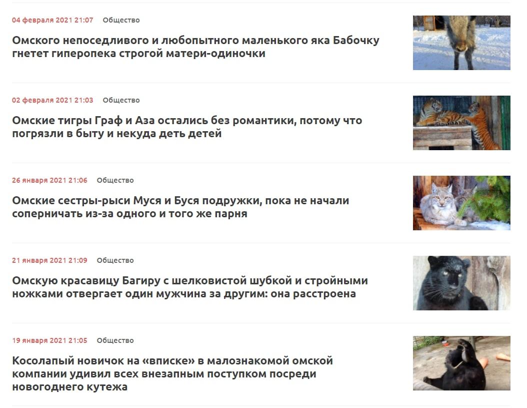 когда у животных Омского зоопарка жизнь насыщенне…