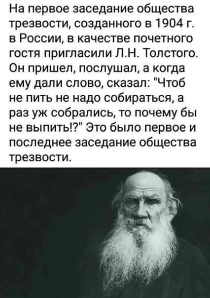 Совет от Льва Николаевича