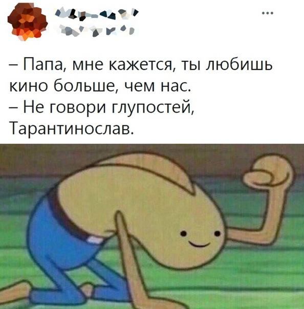 кино папа