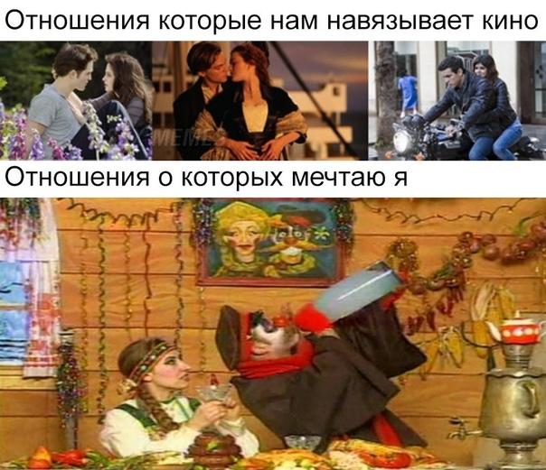 отношения кино