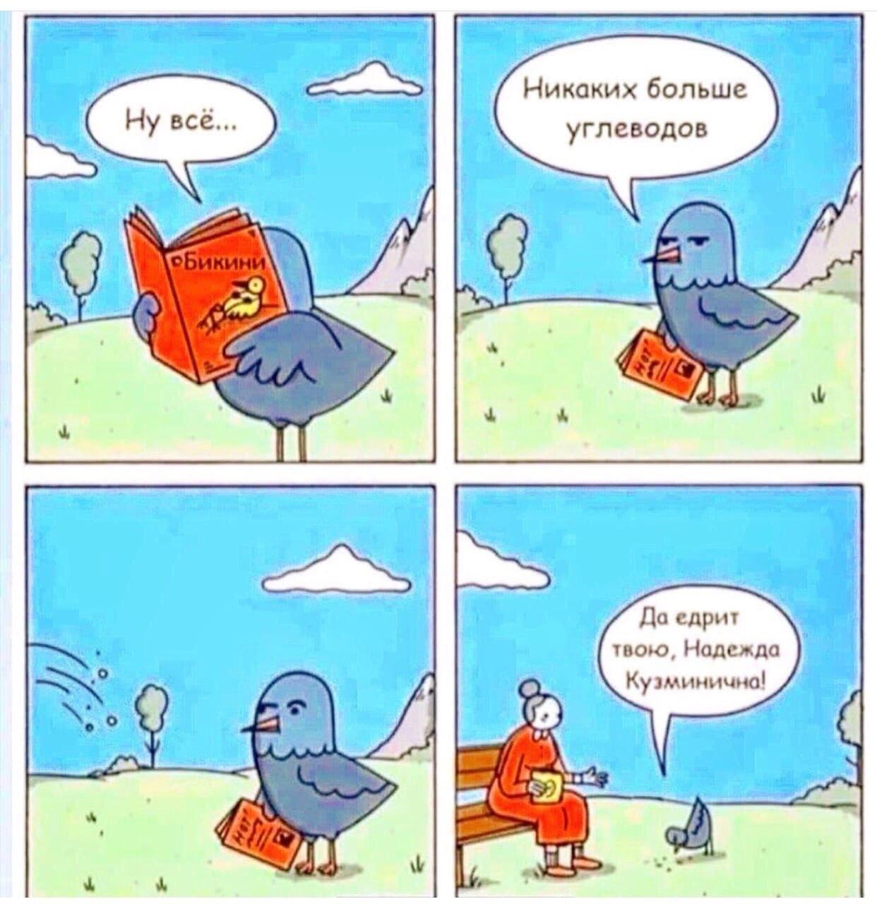 Чертова Надежда Кузминична..