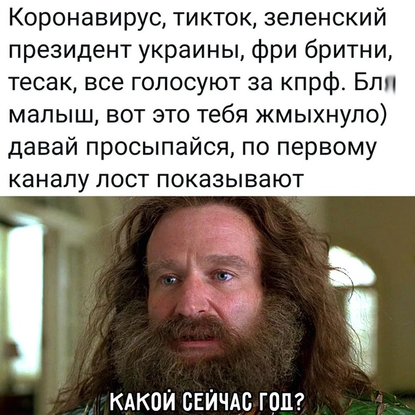 коронавирус президент тикток