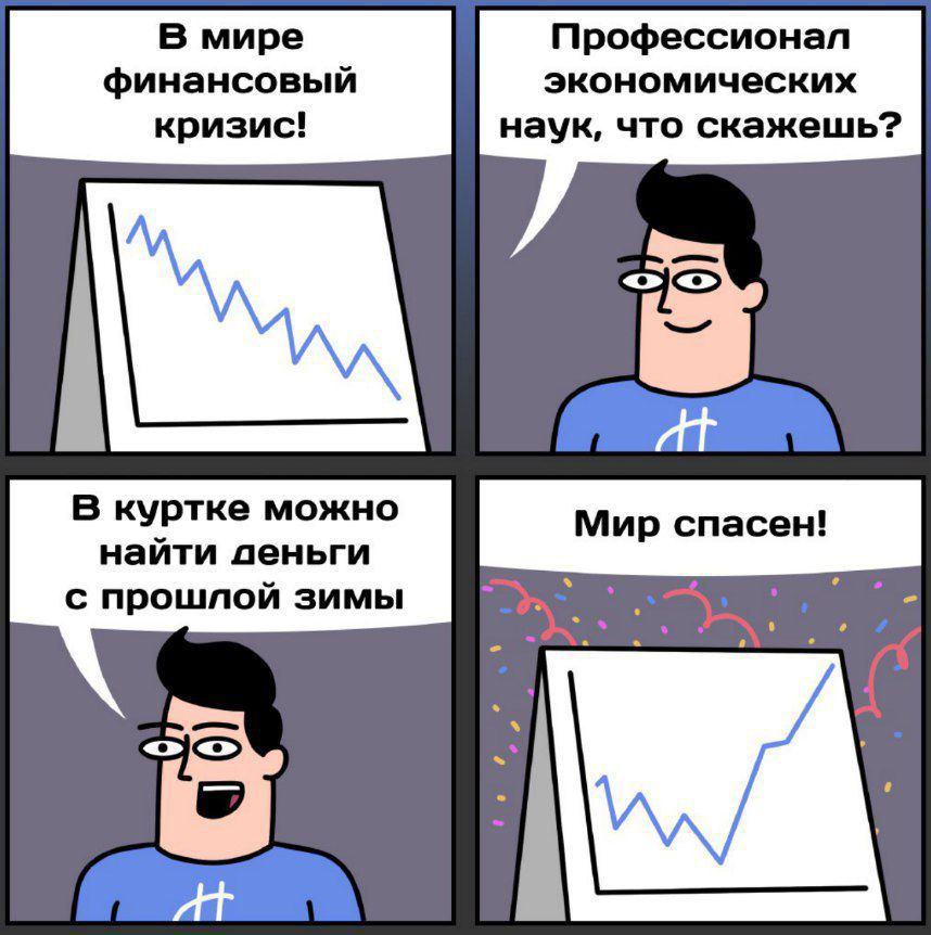 кризис деньги